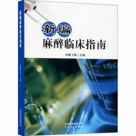 新编麻醉临床指南9787558707858云南科学技术出版社