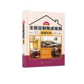 《正版新书》图解全屋定制集成家具速查手册9787122372543