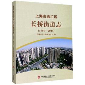 《正版新书》上海市徐汇区长桥街道志(1991-2015)(精)9787543980198