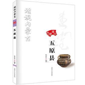 《正版新书》话说内蒙古:五原县9787204159161