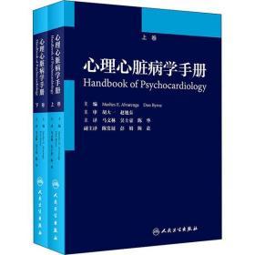 心理心脏病学手册(全2册)9787117302203人民卫生出版社