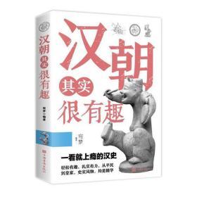《正版新书》汉朝其实很有趣9787511382092