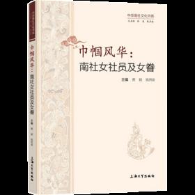 《正版新书》巾帼风华 : 南社女社员及女眷9787567141254