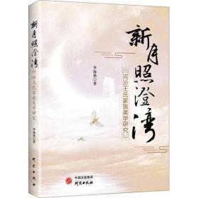 《正版新书》新月照澄湾 河汾王氏家族美学研究9787519908133
