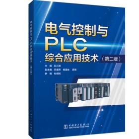 《正版新书》电气控制与PLC综合应用技术( 2版)9787519850074