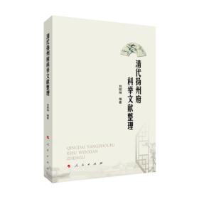 《正版新书》清代扬州府科举文献整理(L)9787010225616