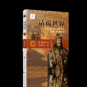 《正版新书》王国时代/话说世界9787010212722