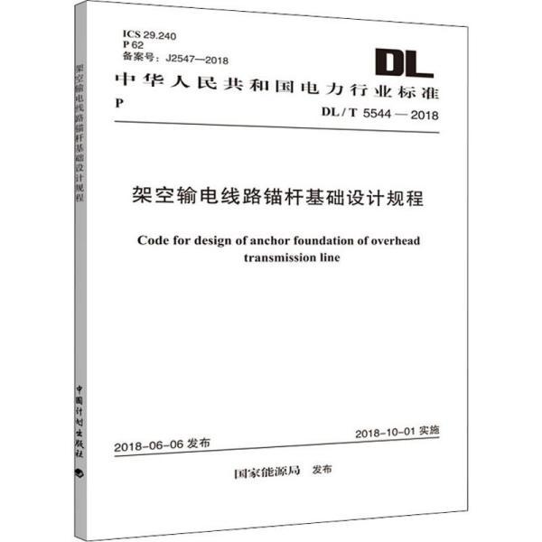 架空输电线路锚杆基础设计规程 DL/T 5544-20189155182030800中国计划出版社