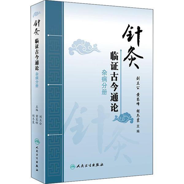 针灸临 古今通论 杂病分册9787117295123人民卫生出版社