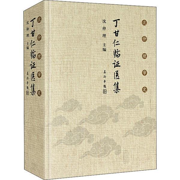 沈仲理审定丁甘仁临 医集9787117299817人民卫生出版社