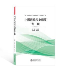 《正版新书》中国近现代史纲要专题9787307214866