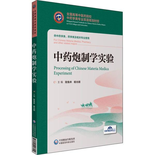 炮制学实验9787521418705中国医药科技出版社