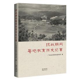 《正版新书》抗战期间粤地教育历史纪事9787536092150