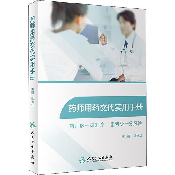 药师用药交代实用手册9787117293563人民卫生出版社