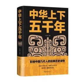 《正版新书》中华上下五千年(精)9787511345295