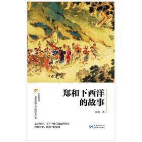 《正版新书》郑和下西洋9787545612981