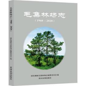 《正版新书》毛集林场志(1960-2020)9787550910645