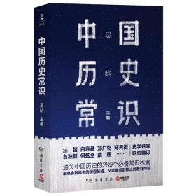 《正版新书》中国历史常识/吴晗9787553814827