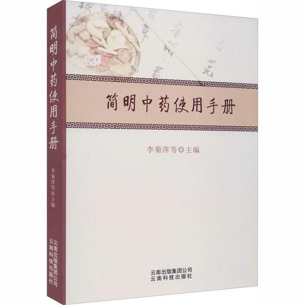 简明  使用手册9787558708558云南科学技术出版社