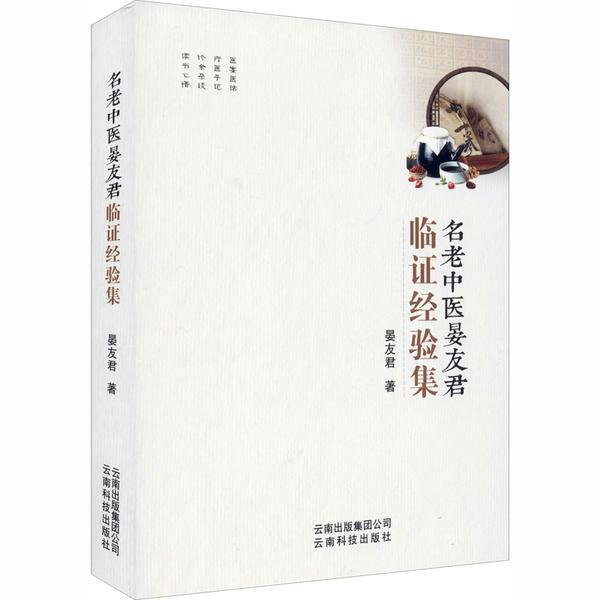 名老中医晏友君临 经验集9787558708541云南科学技术出版社
