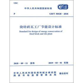 烧结砖瓦工厂节能设计标准 GB/T 50528-20189155182027909中国计划出版社
