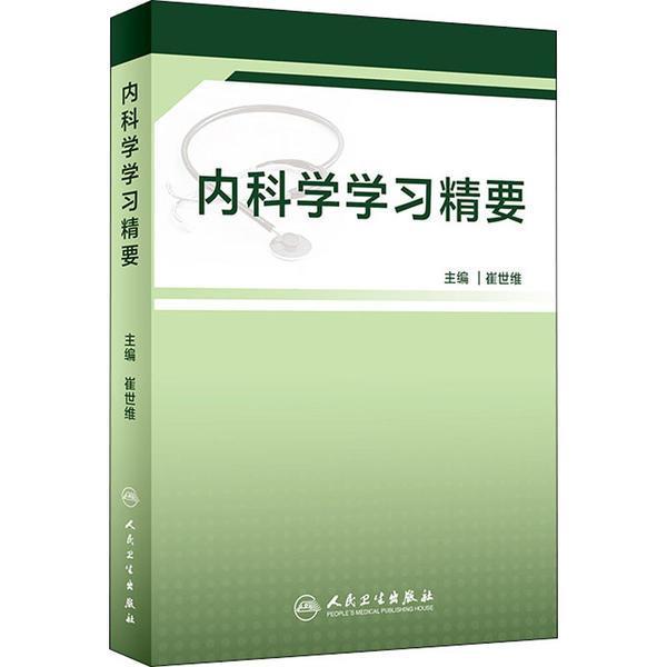 内科学学习精要9787117304283人民卫生出版社