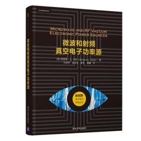 《正版新书》微波和射频真空电子功率源9787302560487