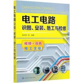 《正版新书》电工电路识图安装施工与检修9787122376992