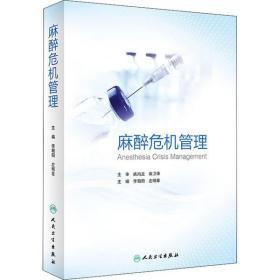麻醉危机管理9787117301459人民卫生出版社