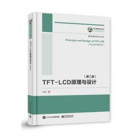 《正版新书》TFT-LCD原理与设计( 2版)/新型显示技术丛书9787121400438