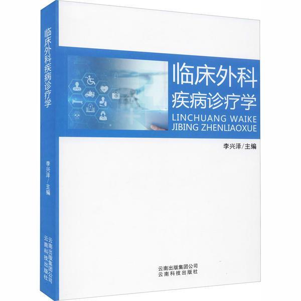 临床外科疾病诊疗学9787558707865云南科学技术出版社