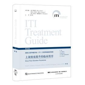上颌窦底提升的临床程序9787559107879辽宁科学技术出版社