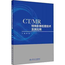 CT/MR特殊影像检查技术及其应用9787117302005人民卫生出版社