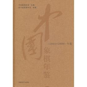 正版新书中国象棋年鉴(2004-2009)年版