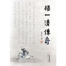 《正版新书》杨一清传奇9787222192324