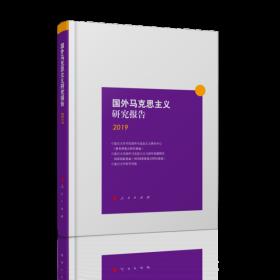 《正版新书》国外马克思主义研究报告(2019)9787010220413