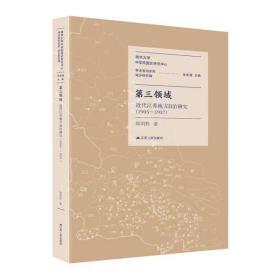 《正版新书》  领域(近代江苏地方自治研究1905-1937)/南京大学中华民国史研究中**术前沿系列9787214253873