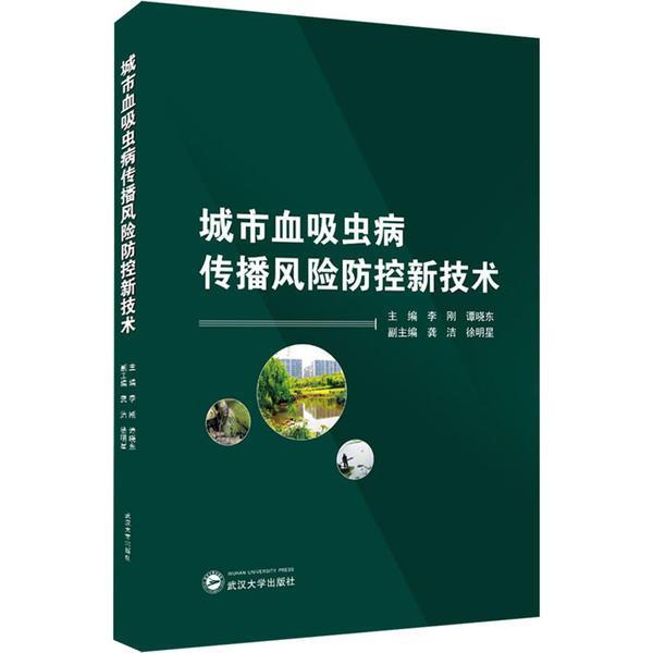 城市血吸虫病传播风险防控新技术9787307215023武汉大学出版社