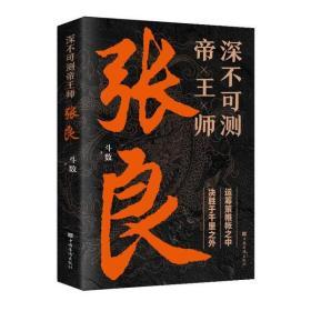 《正版新书》深不可测帝王师(张良)9787511381439