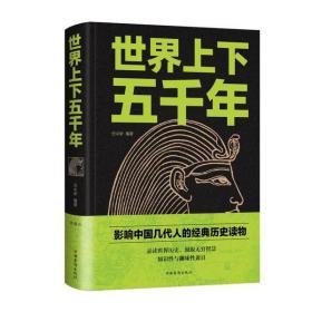 《正版新书》世界上下五千年(精)9787511345318