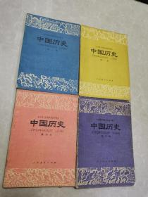 老课本:初中课本《 中国历史 1-4册全》(1978-1981年)