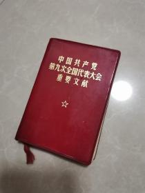 ★中国共产党第九次全国代表大会重要文献(100开精装红塑皮,有毛像和4幅语录,林彪报告106页,共167页)