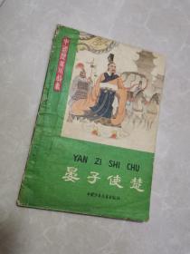 中国历史小故事《晏子使楚》(多插图)