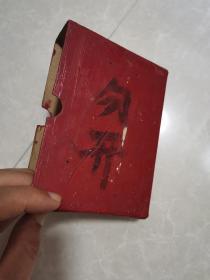 毛泽东选集(合订一卷本)红塑皮64开带红漆盒,毛像林题。1967年横版1968年2印(品较好)