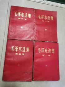 文革红皮《毛泽东选集》(1-4全)