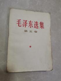 毛泽东选集第五卷(1977年1版)