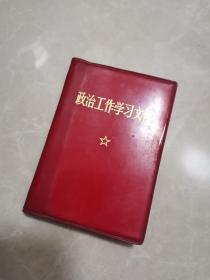 政治工作学习文件(2)
