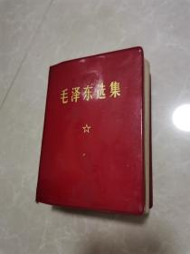 毛泽东选集(一卷本)带林题(67年横版69年6印)(安庆造纸厂革委会赠)