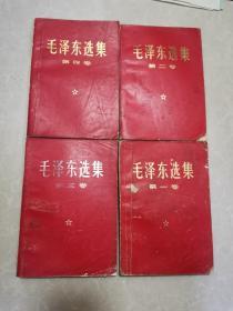 文革红皮《毛泽东选集》(1-4全)(2)
