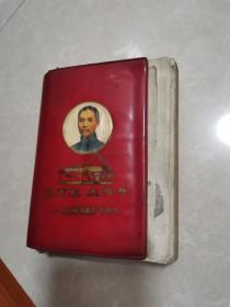 东方红 太阳升 毛主席的青少年时代(红塑皮,毛像)
